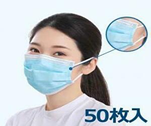 不織布サージカルマスク 50枚入り1箱 使い捨て 三層構造 大人用レギュラーサイズ