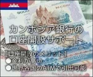 カンボジア銀行口座開設サポート