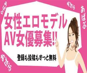 AV女優・モデルに応募