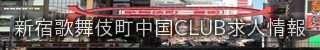 新宿歌舞伎町中国CLUB求人情報