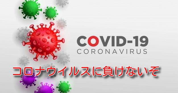 コロナウイルス負けない