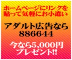 アダルトアフィリエイトなら886644
