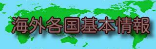 海外各国基本情報